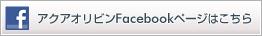アクアオリビンFacebookページはこちら
